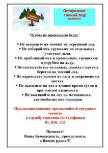 ПАМЯТКА ТОНКИЙ ЛЕД