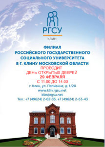 ДЕНЬ ОТКРЫТЫХ ДВЕРЕЙ 29.02.2020