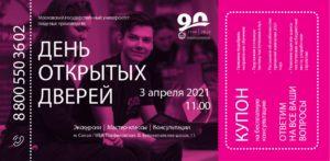 Приглашение_ДОД_2021_page-0001