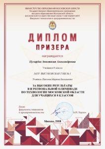 Пузырёва Анастасия Александровна-001 (4)