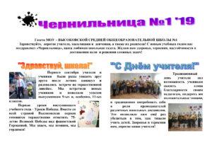 Чернильница 2019-2020