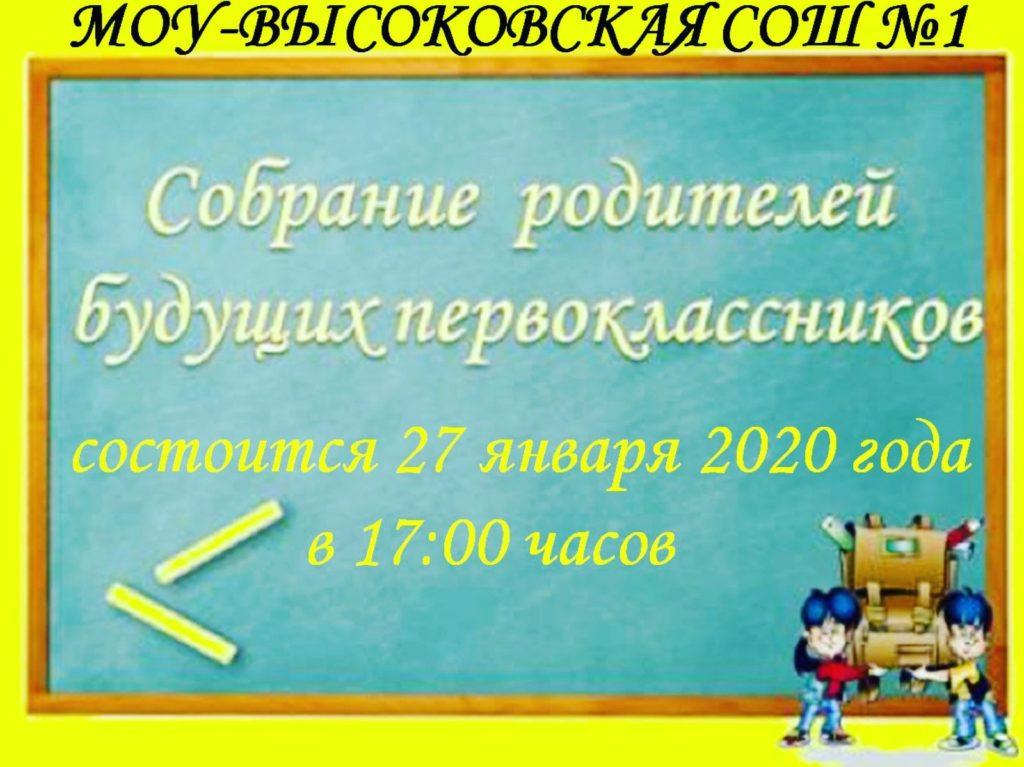 изображение_viber_2020-01-22_15-09-56