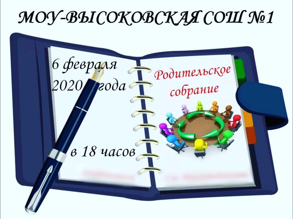 изображение_viber_2020-02-03_22-24-45