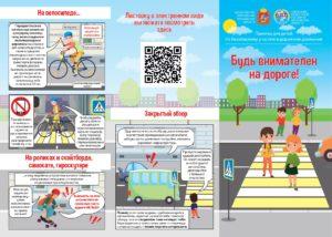 буклет_для_детей_нов_pdf_page-0001