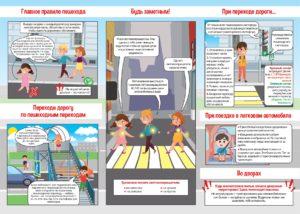 буклет_для_детей_нов_pdf_page-0002