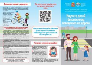 буклет_для_родителей1_pdf_page-0001