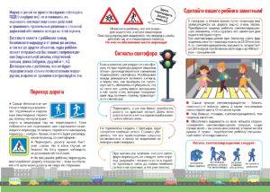 буклет_для_родителей1_pdf_page-0002