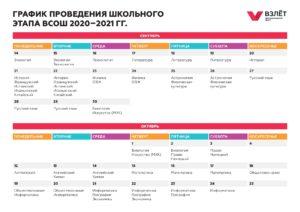 График_проведения_page-0001